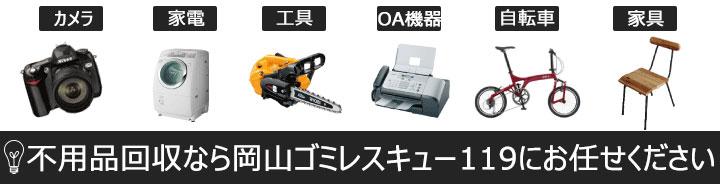 不用品回収なら岡山ゴミレスキュー119におまかせください