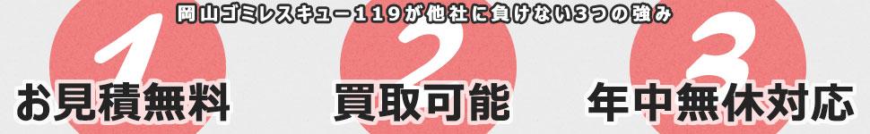 岡山ゴミレスキュー119が他社に負けない3つの強み。1、お見積り無料 2、高価買取可能 3、年中無休対応