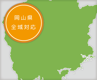 岡山県対応エリア。不用品回収サービスなら岡山ゴミレスキュー119へ