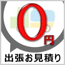 お見積りはいつでも0円! 不用品回収サービスなら岡山ゴミレスキュー119へ