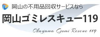 岡山市で不用品回収・廃品回収・遺品整理のご依頼なら | 岡山ゴミレスキュー119